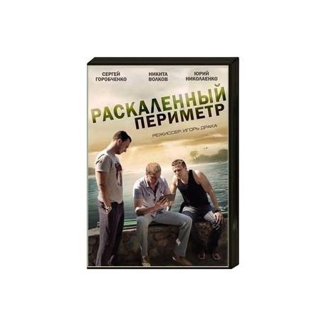Раскаленный периметр. (4 серии). DVD
