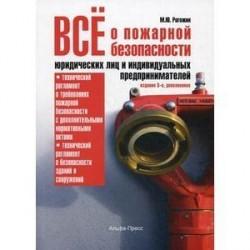 Все о пожарной безопасности юридических лиц и индивидуальных предпринимателей.