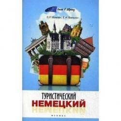 Туристический немецкий.