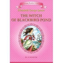 The Witch of Blackbird Pond / Ведьма с пруда Черных Дроздов. 10-11 классы. Книга для чтения на английском языке
