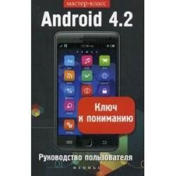 Android 4.2. Ключ к пониманию: руководство пользователя.