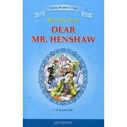 Дорогой мистер Хеншоу. 7-8 классы / Dear Mr. Henshaw
