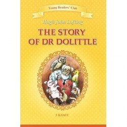 История доктора Дулиттла. 5 класс / The Story of Dr Dolittle