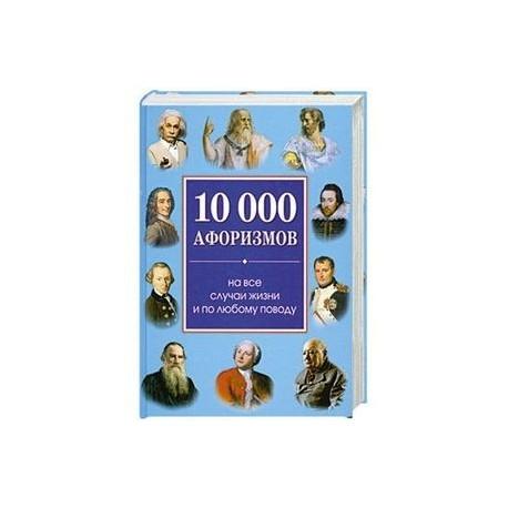 10000 афоризмов. На все случаи жизни