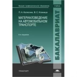 Материаловедение на автомобильном транспорте: учебник.
