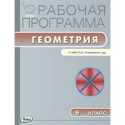 Рабочая программа по геометрии. 9 кл.