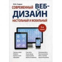 Современный веб-дизайн. Настольный и мобильный.