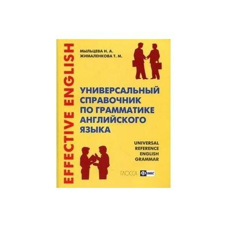 Универсальный справочник по грамматике английского языка.