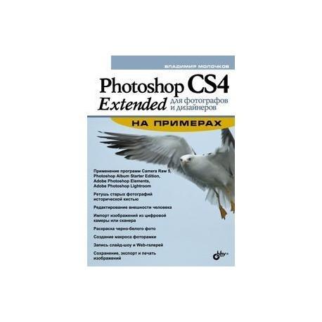 Photoshop CS4 Extended для фотографов и дизайнеров