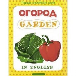 Огород - Garden.
