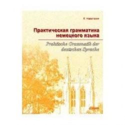 Практическая грамматика немецкого языка / Praktische Grammatik der deutschen Sprache