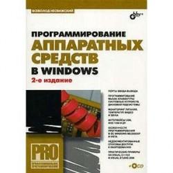 Программирование аппаратных средств в Windows (+ CD-ROM)