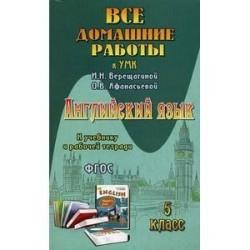 Все домашние работы к УМК И.Н. Верещагиной, О.В. Афанасьевой: английский язык 5 класс.
