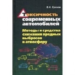 Токсичность современных автомобилей (методы и средства снижения вредных выбросов в атмосферу). Учебник