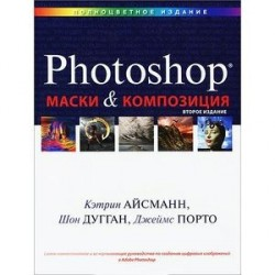 Маски и композиция в Photoshop
