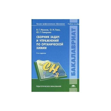 Решебник Сборник Задач По Органической Химии Б. Н. Баженов 1998г