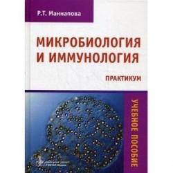 Микробиология и иммунология. Практикум. Учебное пособие.