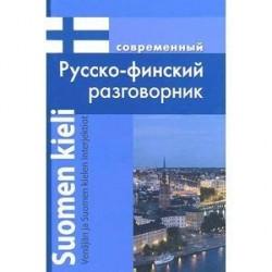 Современный русско-финский разговорник