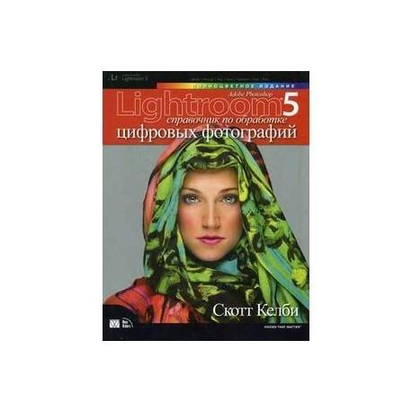 Adobe Photoshop Lightroom 5: справочник по обработке цифровых фотографий. Скотт Келби