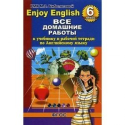 Все домашние работы к учебнику английского языка для 6 класса