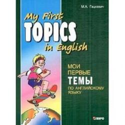 Мои первые темы по английскому языку