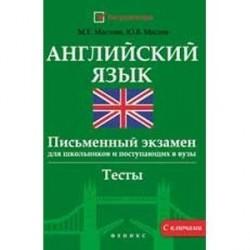 Английский язык: письменный экзамен для школьников и поступающих в вузы.