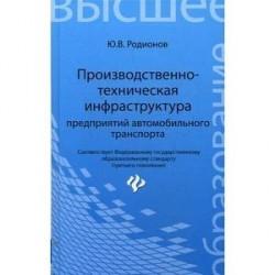 Производственно-техническая инфраструктура предприятий автомобильного транспорта: Учебник.