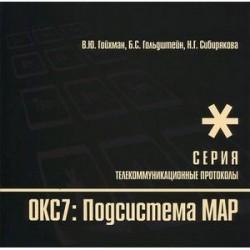 Протоколы стека ОКС7. Подсистема МАР. Книга 10