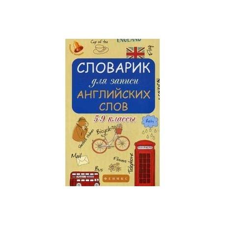 Английский язык. 5-9 классы. Словарик для записи английских слов