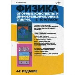 Физика 9-10 класс. Опорные конспекты и дифференцированные задачи. 9, 10 классы