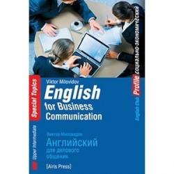 Английский для делового общения.