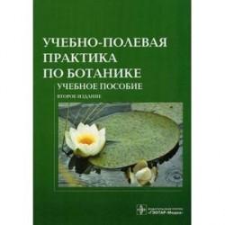 Учебно-полевая практика по ботанике: учебное пособие для вузов