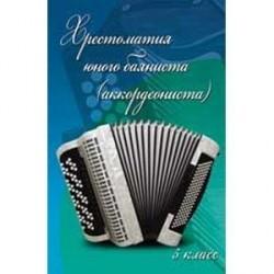 Хрестоматия юного баяниста (аккордеониста). 5 класс ДМШ