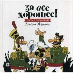 За все хорошее! Тосты с рисунками Алексея Меринов