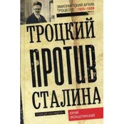 Троцкий против Сталина. Эмигрантский архив Л.Д. Троцкого. 1933 -1936 гг.
