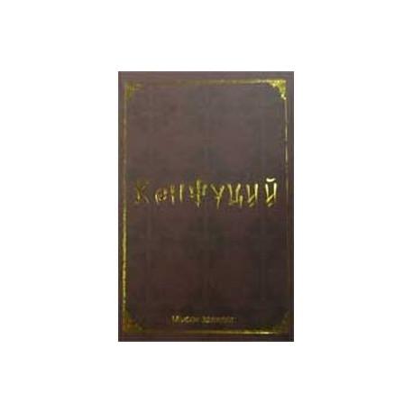 Мысли великих. Конфуций (миниатюрное издание)