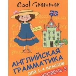 Cool Grammar. Английская грамматика для 1-4 классов. Уровень 3