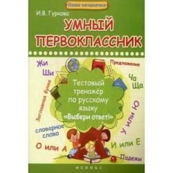 Умный первоклассник: тестовый тренажер по русскому языку 'Выбери ответ!'.