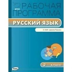 Рабочая программа по русскому языку к УМК Канакиной. 2 кл.