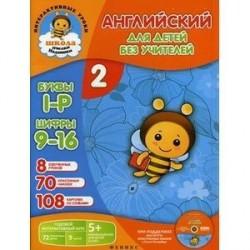 Английский для детей без учителей. Книга-учебник. + CD.