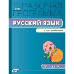 Русский язык. 3 класс. Рабочая программа к УМК В.П. Канакиной. ФГОС