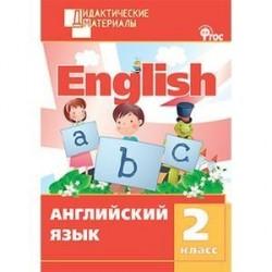 Английский язык. 2 класс. Разноуровневые задания
