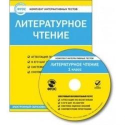 Литературное чтение. 1 класс. Комплект интерактивных тестов. ФГОС (CD)