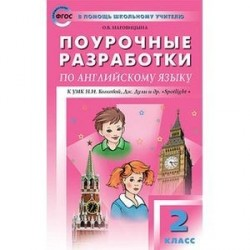 Поурочные разработки по английскому языку. 2 класс. К УМК Н.И. Быковой, Дж. Дули 'Spotlight'