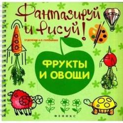 Фантазируй и рисуй: фрукты и овощи