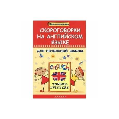Скороговорки на английском языке для начальной школы / Tongue-twisters