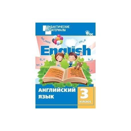 Английский язык. 3 класс. Разноуровневые задания