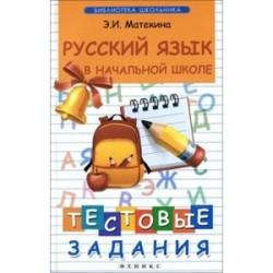 Русский язык в начальной школе: тестовые задания