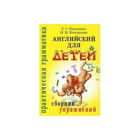 Английский для детей: сборник упражнений.