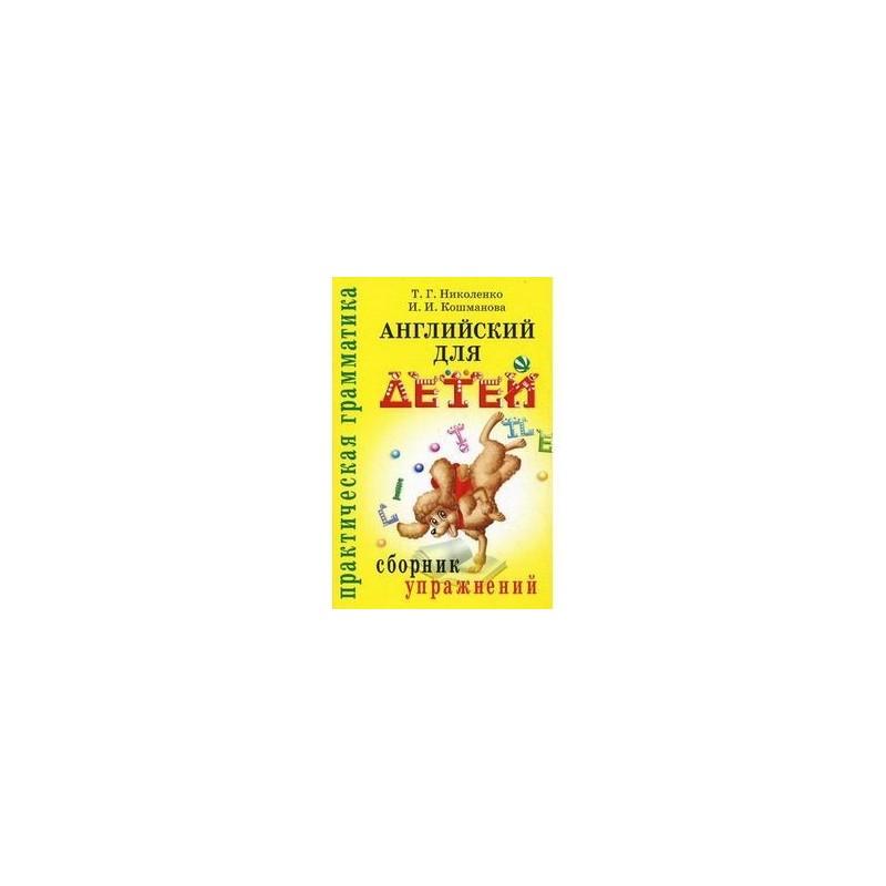 Английскому сборник по упражнений решебник для детей
